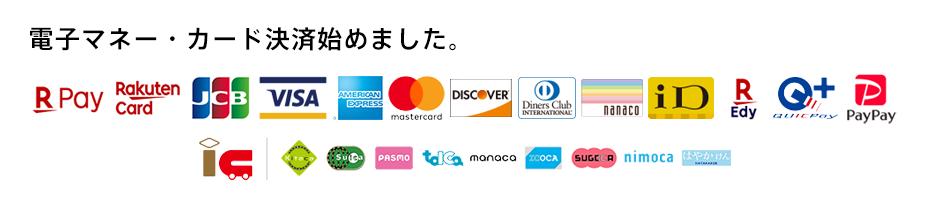 電子マネー・カード決済始めました。